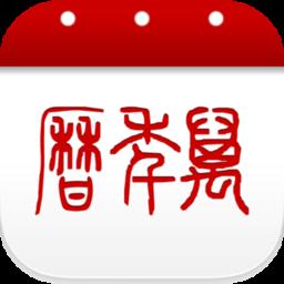 51万年历app