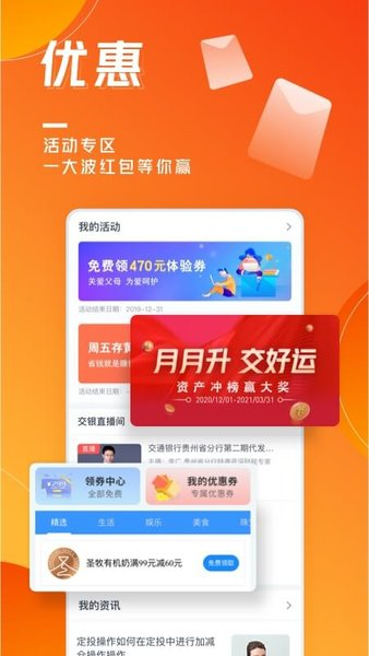 交通银行手机银行苹果版 v4.1.2 iOS版 1