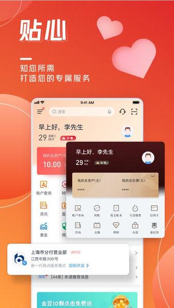 交通银行手机银行苹果版 v4.1.2 iOS版 0