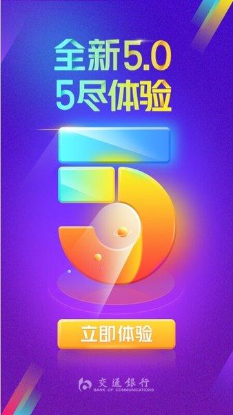 交通银行手机银行苹果版 v4.1.2 iOS版 2