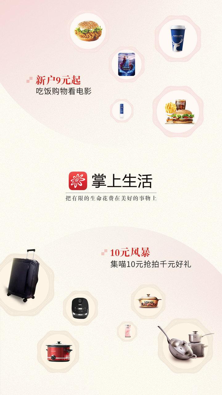 招商银行掌上生活 v7.1.3 安卓最新版 3