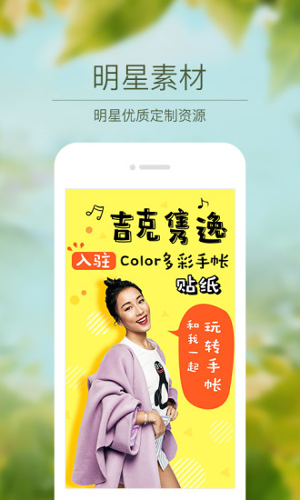 color多彩手帐官方版 v3.8.4 安卓免费版0