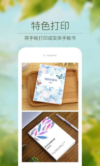 color多彩手帐官方版 v3.8.4 安卓免费版1