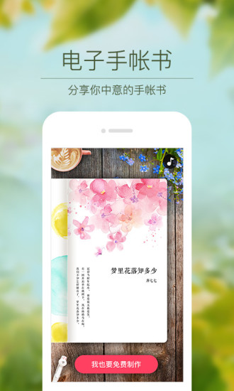多彩手帐app