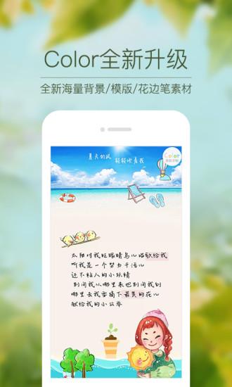 color多彩手帐官方版 v3.8.4 安卓免费版3