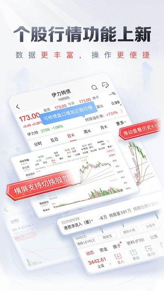 平安证券app v6.17.0.3 安卓最新版 1