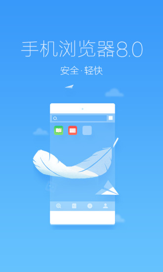 360浏览器手机版 v8.2.0.114 官方安卓版 5