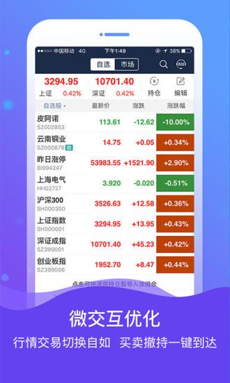 海通证券e海通财网上交易软件 v3.35 安卓版 1