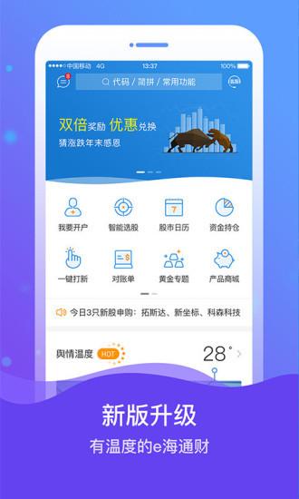 海通e海通财app