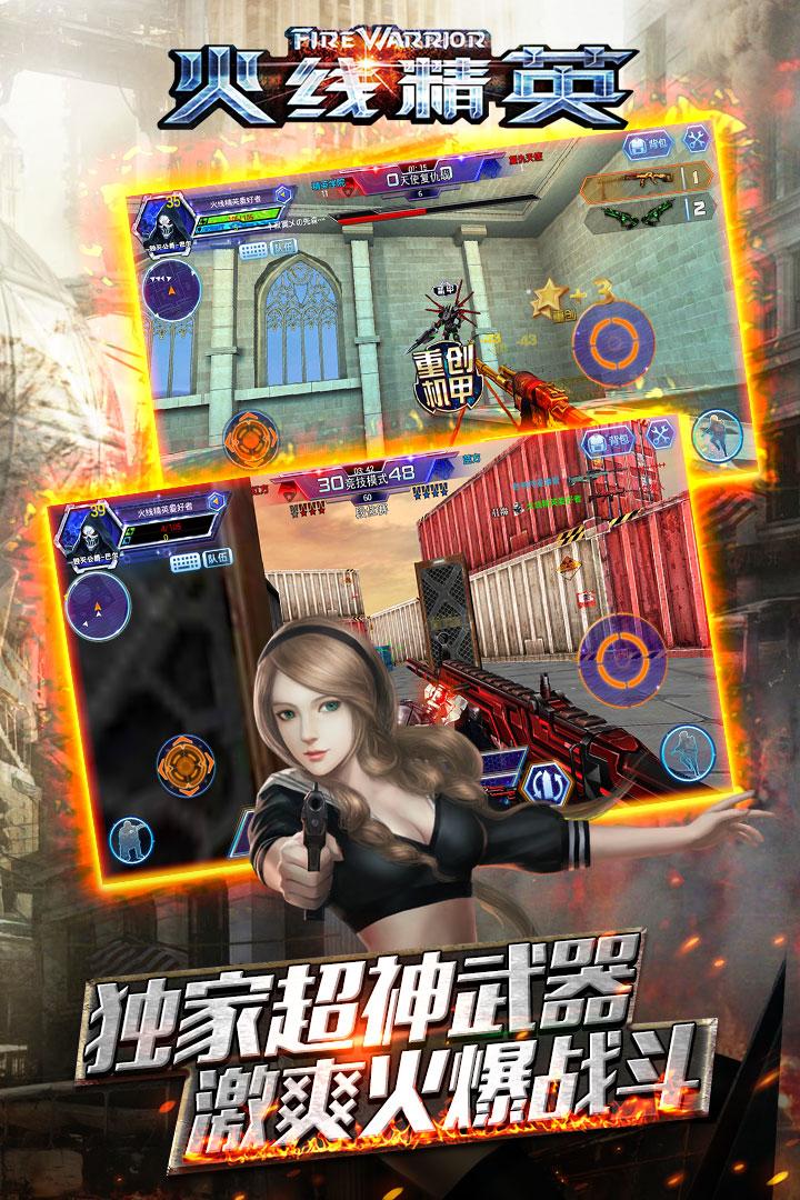 火線精英游戲 v0.9.35.213610 安卓最新版 0