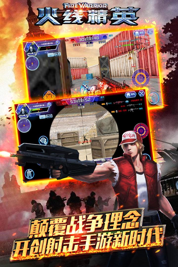 火線精英游戲 v0.9.35.213610 安卓最新版 1