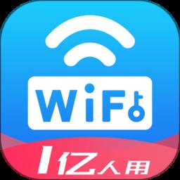 wifi万能密码手机版