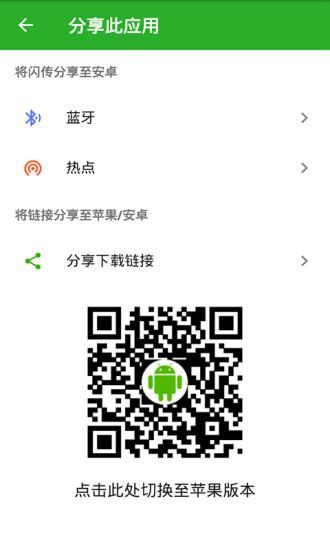 闪传苹果手机版 v4.0 ios版 1