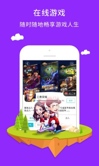 咪咕游戏大厅 v9.1.2 安卓最新版 1
