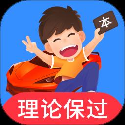 2019车轮驾考通app