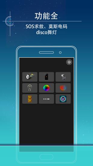 手电筒app v10.10.20 官网安卓版 2