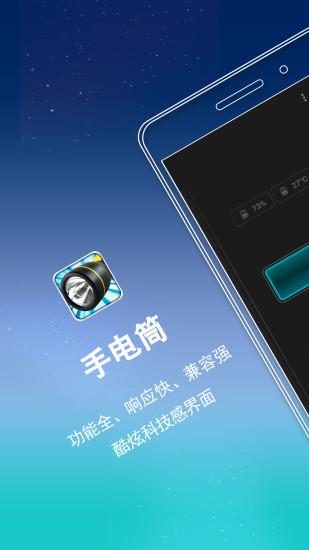 手电筒app v10.10.20 官网安卓版 4