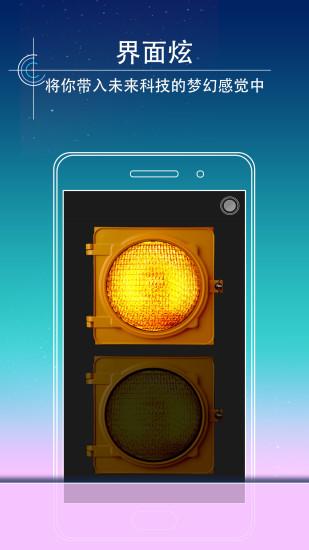 手电筒app v10.10.20 官网安卓版 3