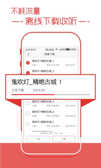 蜻蜓FM收音机苹果版 v6.0.5 iPhone版 0