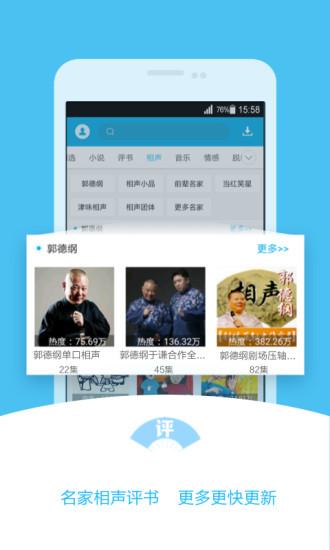 酷我听书手机版2019 v8.5.6.5 官方安卓版 0