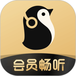企鹅fm无限金豆破解版