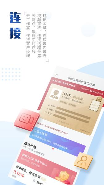 中国工商银行APP v5.1.0.6.1 安卓最新版 2