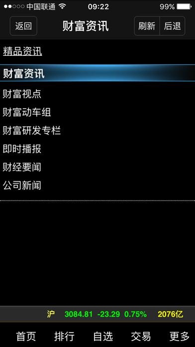 财富证券大智慧ios版 v8.02 官网iPhone版 2