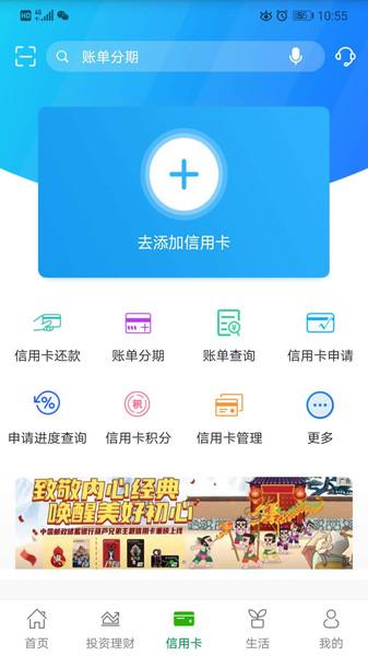 邮储银行手机银行 v5.0.4 安卓最新版 0