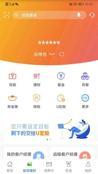 邮储银行手机银行 v5.0.4 安卓最新版 3