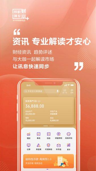 光大银行手机银行ios版 v4.0.2 iPhone版 0