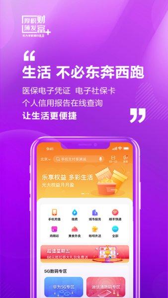 光大银行手机银行苹果版
