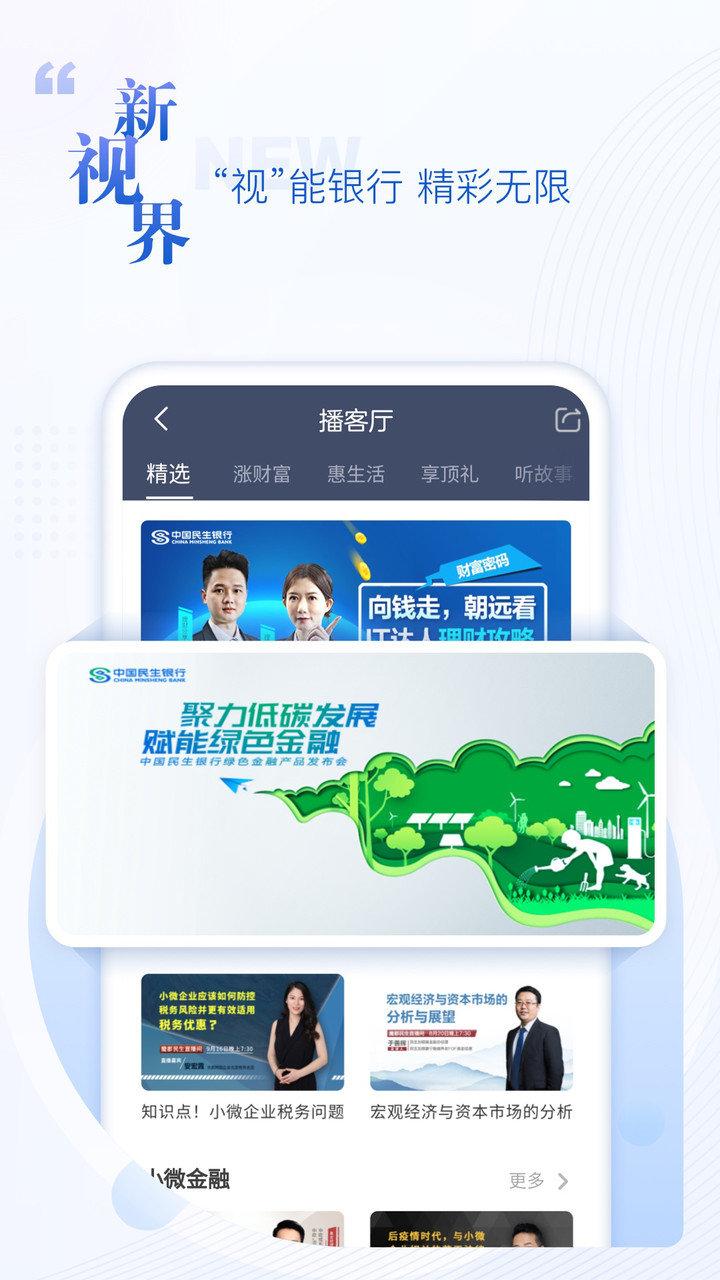 民生银行手机银行 v4.31 官方安卓版 2