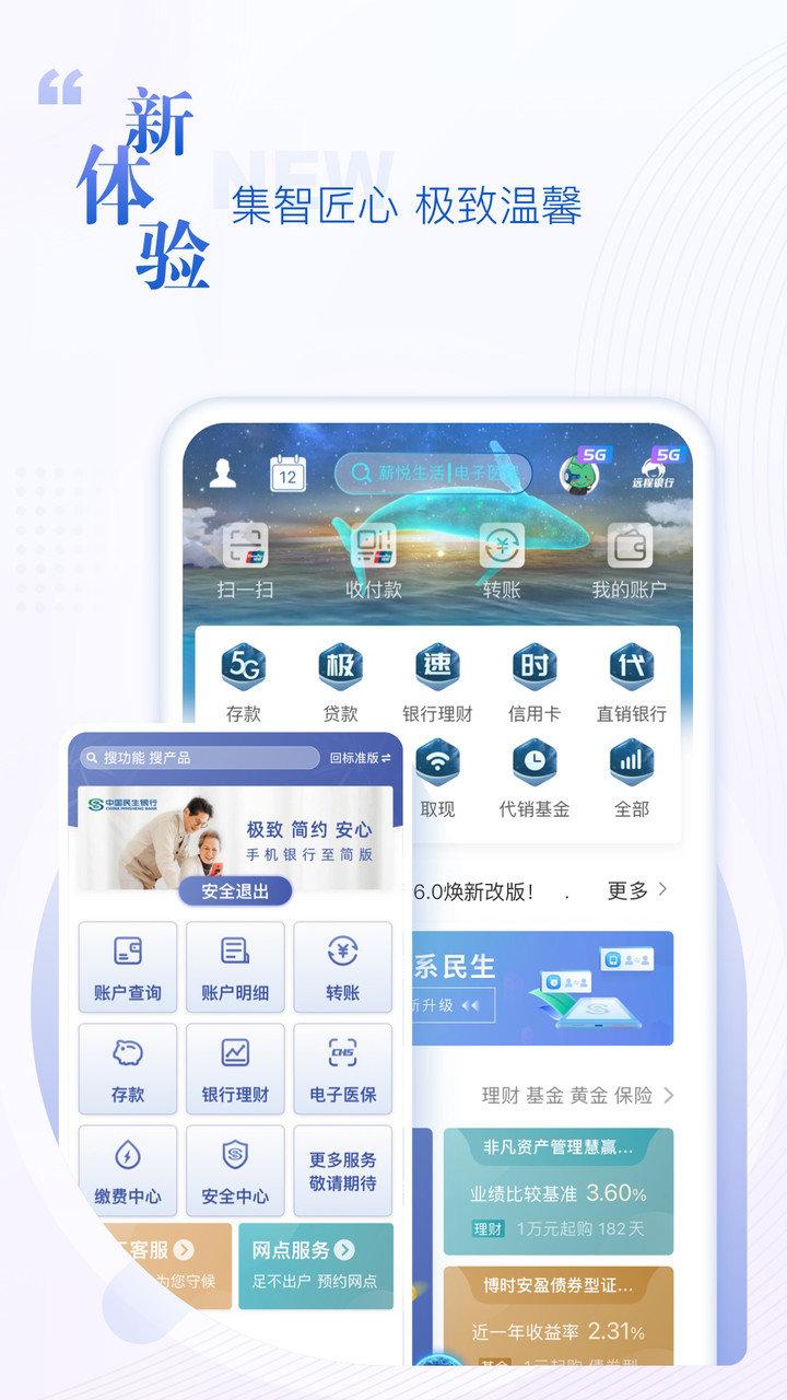 民生银行手机银行 v4.31 官方安卓版 3