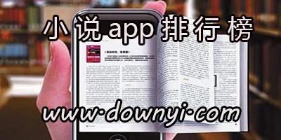小说app哪个好?小说软件排行榜_小说app免费下载