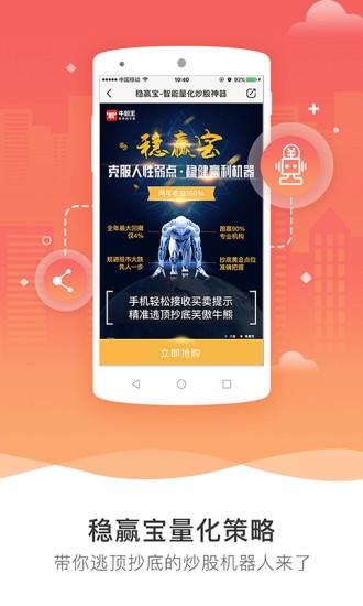 牛股王手机版 v3.7.2 官网安卓版 1