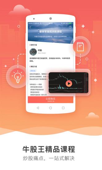牛股王app下载
