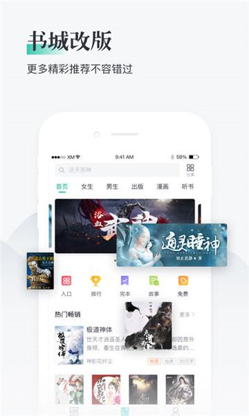 ios版熊猫看书 v8.1.0 iPhone最新版 0