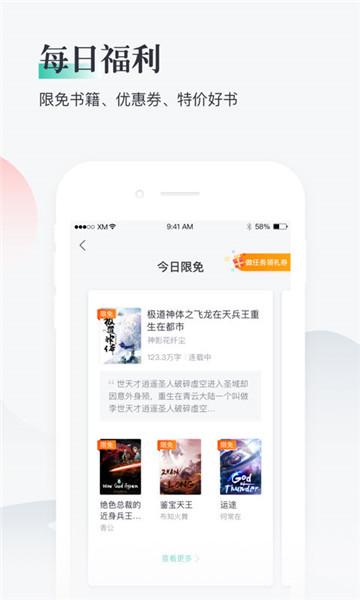 熊猫看书极速版免费下载