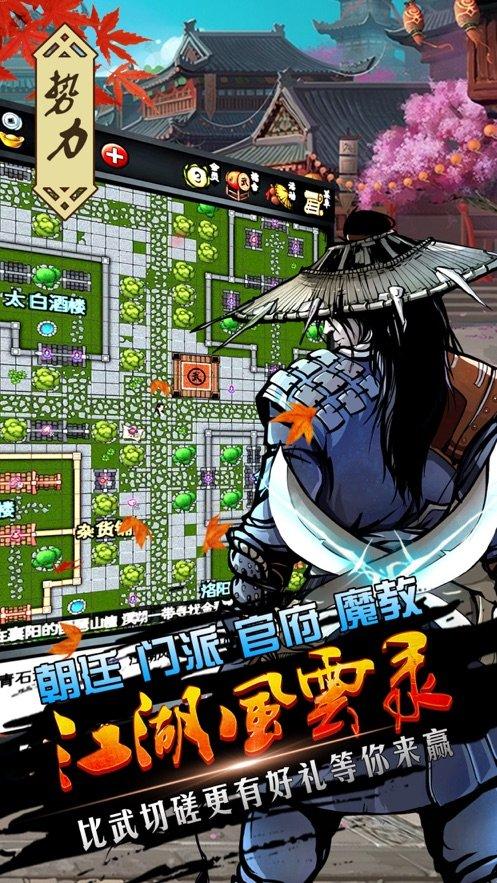六扇门风云手游 v1.81 安卓最新版 1