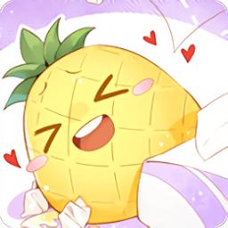 菠萝饭软件(腐女动漫)