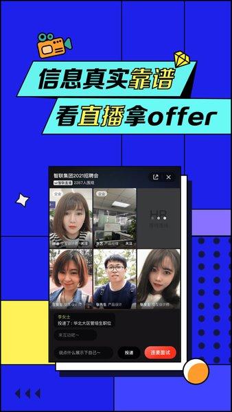 """""""智联招聘ios版""""/"""