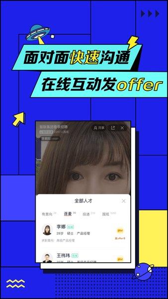 智联招聘苹果版 v7.9.8 iPhone最新版 0