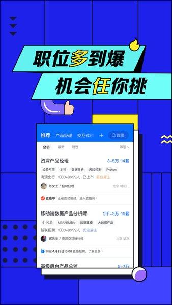 智联招聘苹果版 v7.9.8 iPhone最新版 1