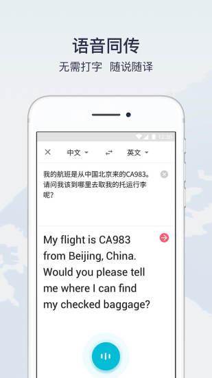有道翻译官app v3.7.8 安卓版 1