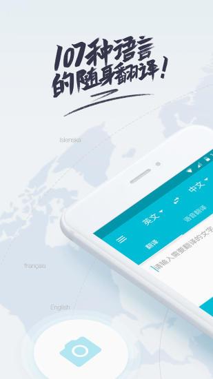 有道翻译官app v3.7.8 安卓版 2