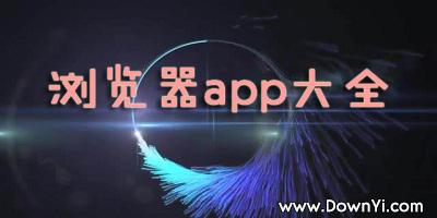 手机浏览器大全2018_手机浏览器下载排行榜_浏览器app