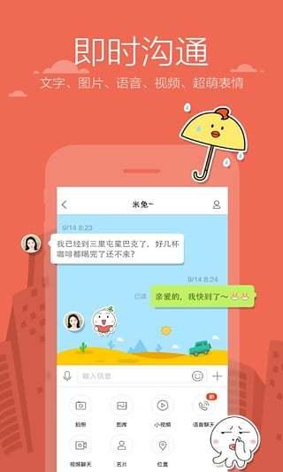 米聊最新版(mi talk) v8.5.99 安卓版 0