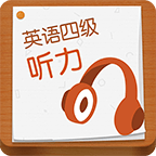 英语四级听力app
