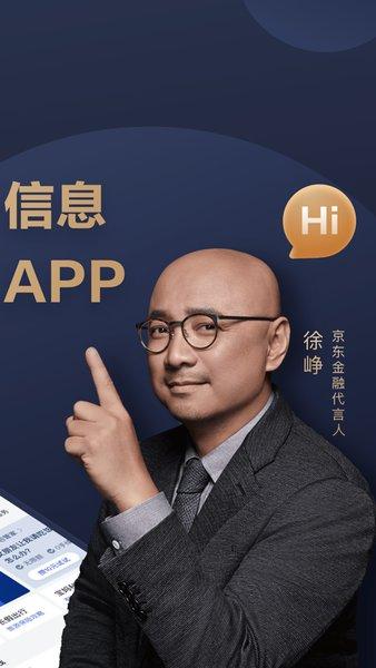 京东金融手机版 v5.2.10 安卓最新版 0