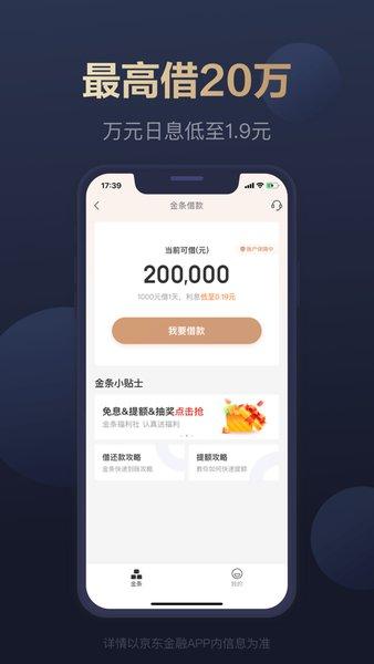京东金融手机版 v5.2.10 安卓最新版 1